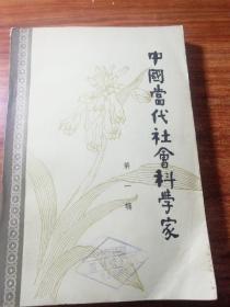 中国当代社会科学家(第一辑)。