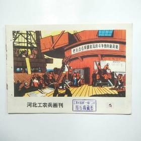 河北工农兵画刊1976年5