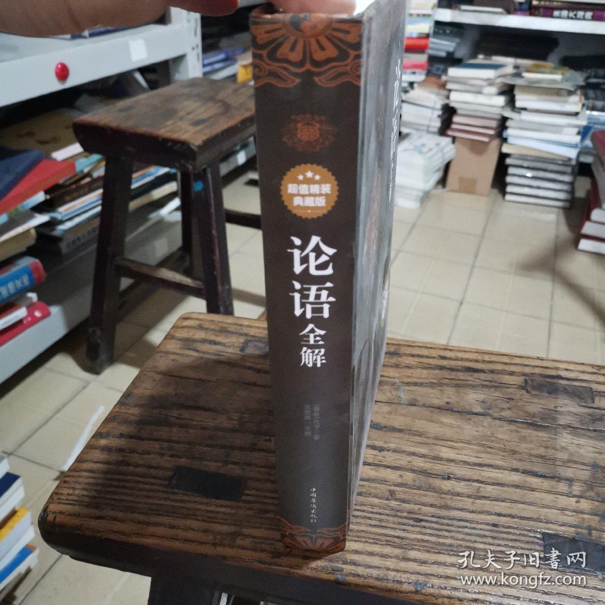 论语全解中国华侨出版社。(书皮有小伤,不影响使用,看图。)