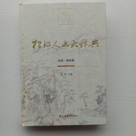 一版一印。精装《松江人文大辞典》
