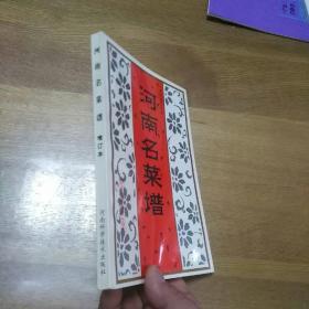 河南名菜谱 增订本