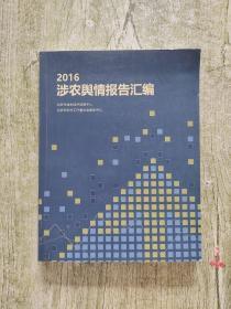 2016涉农舆情报告汇编