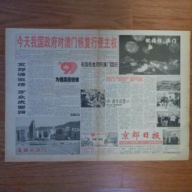 京郊日报1999年12月20日 澳门回归纪念报纸