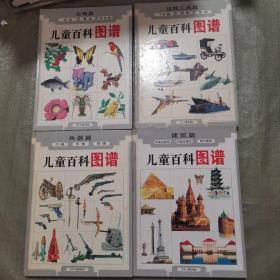 儿童百科图谱(建筑篇、兵器篇、运载工具篇、生物篇)四册合售