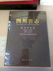 四川省志. 扶贫开发志 : 1986~2005(第七十六卷)