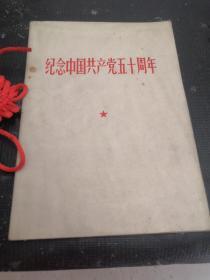 纪念中国共产党五十周年(1971年一版一印)