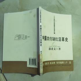 中国教育制度沿革史【二十世纪中国教育名著丛编】仅5100册