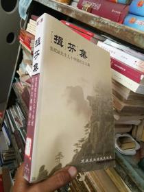 揖芬集:张政烺先生九十华诞纪念文集