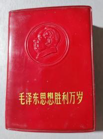 毛泽东思想胜利万岁,