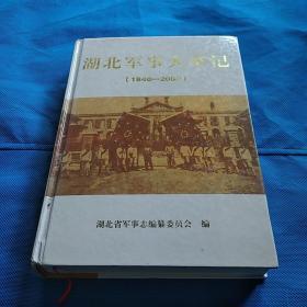 湖北军事大事记(1840--2000)