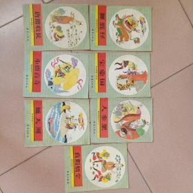 漫画西游记之2、3、4、6、7、8、9共七册 16开彩绘