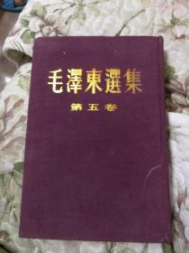 B5—1  毛泽东选集 第五卷 1977年一版一印 布面精装 竖排繁体(馆藏)