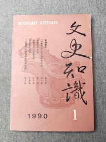 文史知识 1990年1