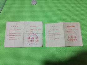 郯城县文革计划生育证,带语录极有历史意义(同一人一个是结扎证一个是放环证)
