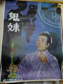 一开电影《鬼妹》海报宣传画