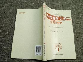 台湾老年人的长期照护  ——老龄科研丛书  【干净未阅】