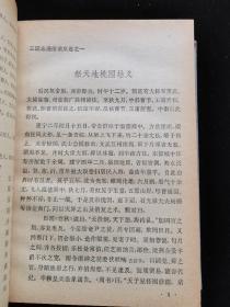 三国志通俗演义 上海古籍出版社稀见精装本,孔网首现  与三国演义普及版有很大差异,对比研读更有收获。唐山书店推荐阅读。