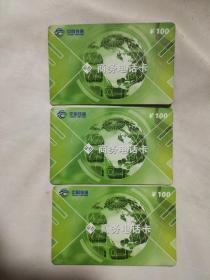 中国铁通商务电话卡三张连号