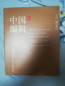 中国编辑(2018-2)总第98期