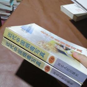 近代中国烟毒写真上下册