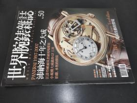 世界腕表杂志 No.50