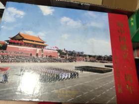 新中国成立60周年 国庆首都阅兵画册