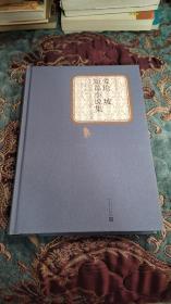 【签名本定价出】栾保群签名《爱伦坡短篇小说集》