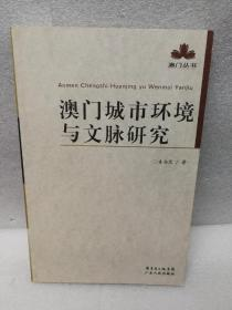 澳门城市环境与文脉研究(澳门丛书)