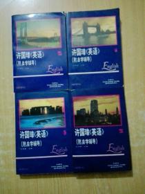 许国璋英语(1-4册)