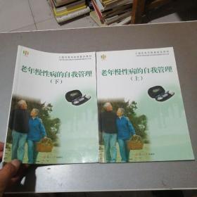 上海市老年教育普及教材:老年慢性病的自我管理(上)