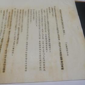 四川财经学院水电管理暂行办法(草案)2页