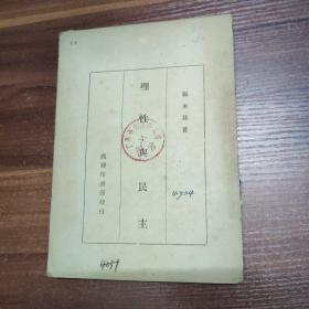 理性与民主-民国35年初版