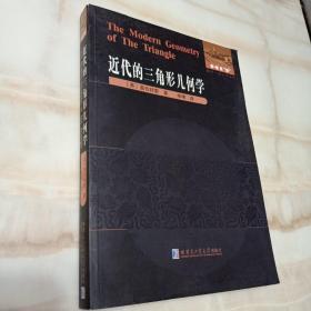 数学·统计学系列:近代的三角形几何学     库存新书