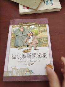 新课标小学语文阅读丛书:福尔摩斯探案集
