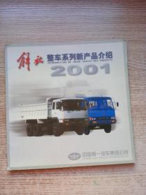 解放整车系列新产品介绍(宣传画册;活页43张)