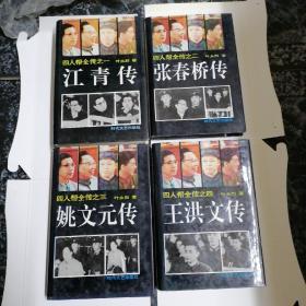 四人帮全传之一、之二、之三、之四(全四册合售189元)第一册前几页有划线1993年1版1印