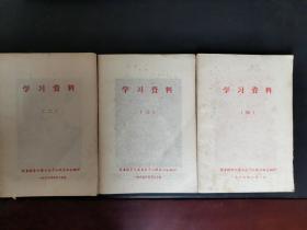 学习资料(二)(三)(四)三本合售 有毛主席像