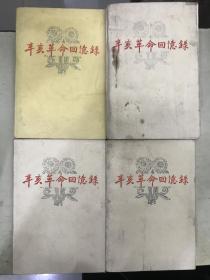 辛亥革命回忆录  (1、3、5、6)【4册合售】