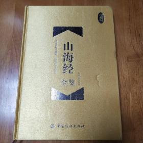 山海经全鉴 珍藏版(精装)
