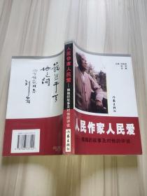 人民作家人民爱:魏巍的故事及对他的评说