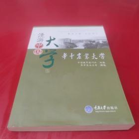 华中农业大学/漫游中国大学丛书