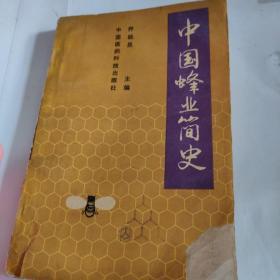 中国峰业简史 中国医药科技出版社 品如图