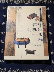 【绝版书】《朝鲜两班的一生》