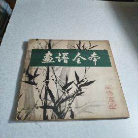 画谱全本(1983年中国书店版本)
