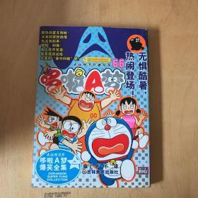 超级爆笑漫画:哆啦A梦66无惧酷暑,热闹登场。