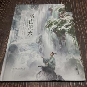 高山流水/九色鹿绘本馆