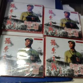 八集电视连续剧 豫东之战(4盒8碟装 VCD)未拆封新碟