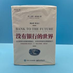 没有银行的世界