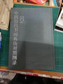 中国历代书画真伪对照图录