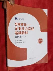 分享责任——企业社会责任基础教材 (第二版) 【案例集  I 】   大16开